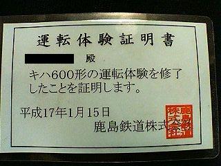 20050115-kiha600